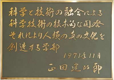 大学 基礎 工学部 大阪